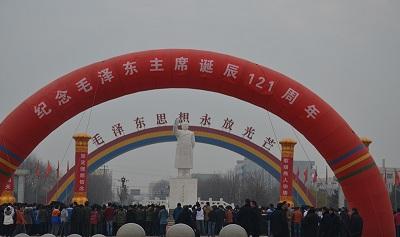 南街村隆重召开纪念毛主席诞辰121周年大会(图)